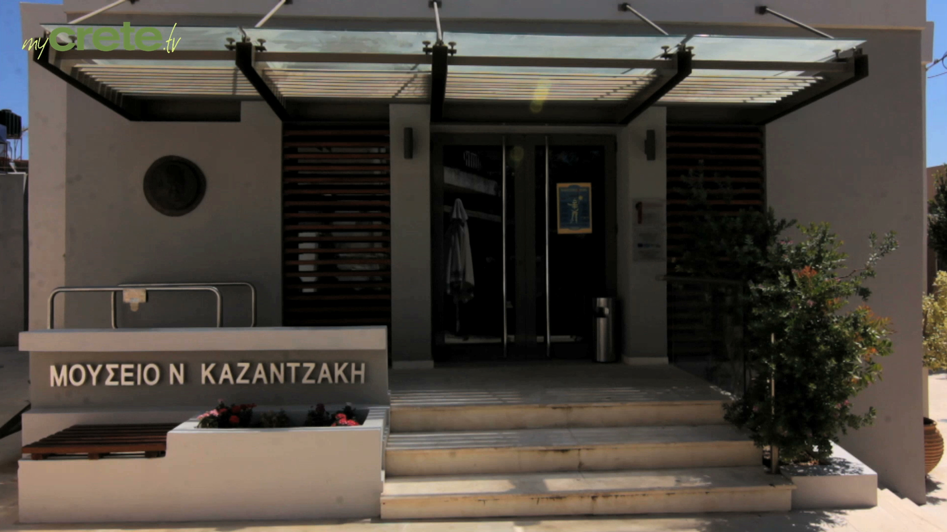 The Museum of Nikos Kazantzakis